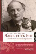 Янгфельдт Б. - Язык есть Бог' обложка книги