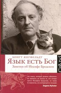 Янгфельдт Б. - Язык есть Бог обложка книги
