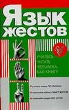 Доброва Е.В. - Язык жестов обложка книги