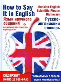 Лебедев Л.П. - Язык научного общения. Русско-английский словарь обложка книги
