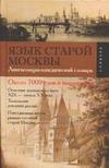 Елистратов В.С. - Язык старой Москвы обложка книги