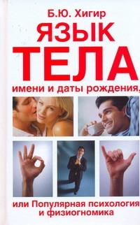 Язык тела, имени и даты рождения или Популярная психология и физиогномика обложка книги