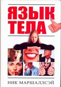 Маршаллсэй Н. Язык тела.500 способов читать чужие мысли. rns 500 б у