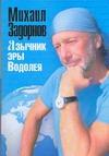 Задорнов М. Н. - Язычник эры Водолея обложка книги