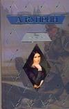 Куприн А.А. - Яма обложка книги