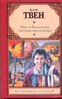 Янки из Коннектикута при дворе короля Артура обложка книги