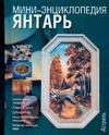 Воронов М.В. - Янтарь обложка книги
