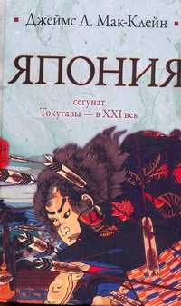 Мак-Клейн Д. - Япония. От сёгуната Токугавы - в ХХI век обложка книги