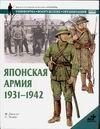 Джоуэтт Ф. - Японская армия, 1931-1942 обложка книги
