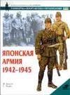 Джоуэтт Ф. - Японская армия, 1942-1945 обложка книги