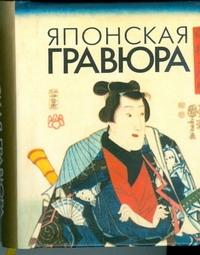 Адамчик М. В. - Японская гравюра обложка книги