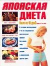 Свириденко Е.В. - Японская диета обложка книги