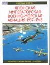 Тагая О. - Японская императорская военно-морская авиация, 1937-1945 обложка книги