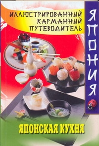 Хатояма Сэйго - Японская кухня обложка книги