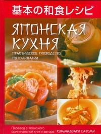Кэммидзаки Сатоми - Японская кухня обложка книги
