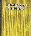 Японская лирика Соколов В.