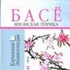 Басё М. - Японская лирика' обложка книги