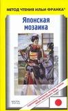 Нобуюки Хонна - Японская мозаика обложка книги