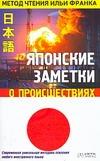 Японские заметки о происшествиях Франк И.