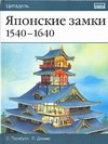 Тернбулл С. - Японские замки, 1540-1640 обложка книги