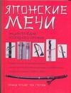 Фуллер Р. - Японские мечи' обложка книги