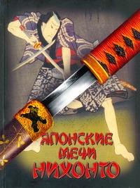Соха Г. - Японские мечи Нихонто обложка книги