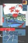 Акахито - Японские пятистишия обложка книги