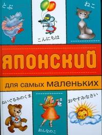 Совастеева Ю. - Японский для самых маленьких обложка книги