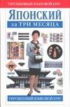 Японский за три месяца обложка книги