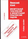 Данилов А.Ю. - Японский язык. Именительный тематический и именительный рематический падежи обложка книги