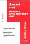 Кутафьева Н.В. - Японский язык. Особенности научно-технического стиля обложка книги
