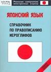 Японский язык. Справочник по правописанию иероглифов обложка книги