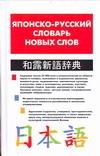 Японско-русский словарь новых слов обложка книги