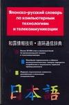 Японско-русский словарь по компьютерным технологиям и телекоммуникации