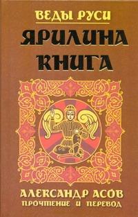Ярилина книга Асов А.И.