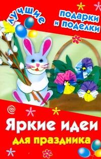 Дубровская Н.В. - Яркие идеи для праздника обложка книги