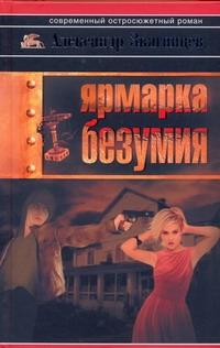 Ярмарка безумия обложка книги