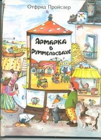 Пройслер О. - Ярмарка в Руммельсбахе обложка книги