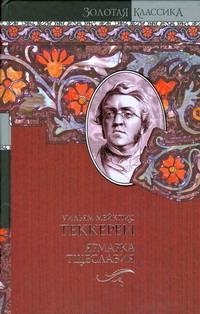 Ярмарка тщеславия Теккерей У.М.