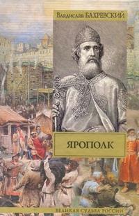 Бахревский В.А. - Ярополк обложка книги