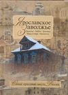 Борисов Н.С. - Ярославское Заволжье обложка книги
