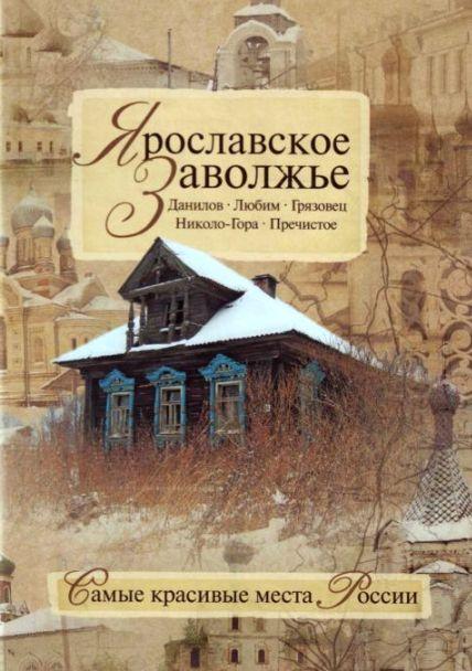 Ярославское Заволжье ( Борисов Н.С.  )