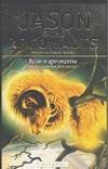 Брукс Ф. - Ясон и аргонавты обложка книги