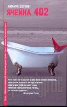 Дагович Татьяна - Ячейка 402' обложка книги