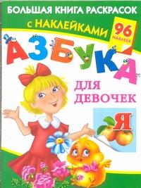 Дмитриева В.Г. - АЗБУКА для девочек обложка книги