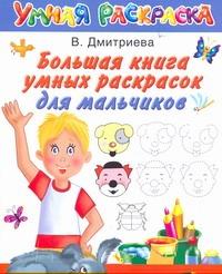 Дмитриева В.Г. - Большая книга умных раскрасок для мальчиков обложка книги
