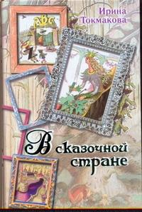 В сказочной стране Токмакова И.П.