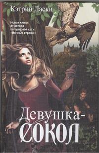 Ласки Кэтрин - Девушка-сокол обложка книги