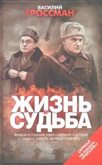 Гроссман В. С. - Жизнь и судьба обложка книги