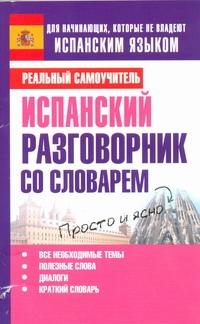 Матвеев С.А. - Испанский разговорник со словарем обложка книги